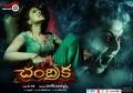 Sreemukhi's Chandrika Telugu Movie Wallpapers
