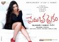 Hot Charmi in Prema Oka Maikam Wallpapers
