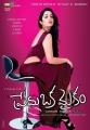 Actress Charmy Kaur Hot Prema Oka Maikam Movie Posters