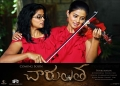 Priyamani Charulatha Telugu Movie Wallpapers