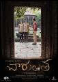 Priyamani Charulatha Telugu Movie Posters