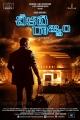 Kamal Hassan's Cheekati Rajyam Movie Posters