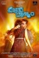 Trisha, Kamal in Cheekati Rajyam Movie Posters