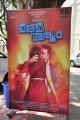 Cheekati Rajyam Movie Press Meet Stills