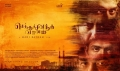 Simbu, Arvind Swamy, Vijay Sethupathi, Arun Vijay in Sekka Sevantha Vaanam First Look Wallpapers HD