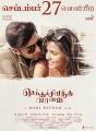 Arun Vijay, Aishwarya Rajesh in Chekka Chivantha Vaanam Movie Release Posters