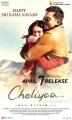 Karthi Aditi Rao Hydari Cheliyaa Movie Sriramanavami Wishes Poster