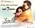 Aditi Rao Hydari, Karthi in Cheliyaa Movie Sriramanavami Wishes Wallpapers