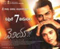 Karthi, Aditi Rao Hydari in Cheliyaa Movie Sriramanavami Wishes Wallpapers