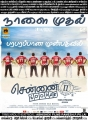 Chennai 600028 II: Second Innings Movie Release Posters
