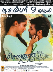 Sana Althaf, Jai in Chennai 28 (2nd Innings) Movie Release Posters