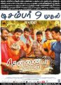 Chennai 28 (2nd Innings) Movie Release Posters