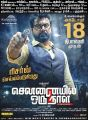 Sarathkumar's Chennaiyil Oru Naal 2 Movie Release Posters