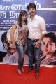 Vandana, Srikanth at Chennaiyil Oru Naal Premiere Show Stills