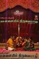 Violin GJR Krishnan, Vijayalakshmi @ Chennaiyil Thiruvaiyaru Season 11 Day 4 Images