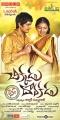 Siddharth & Lakshmi Menon in Chikkadu Dorakadu Telugu Movie Posters