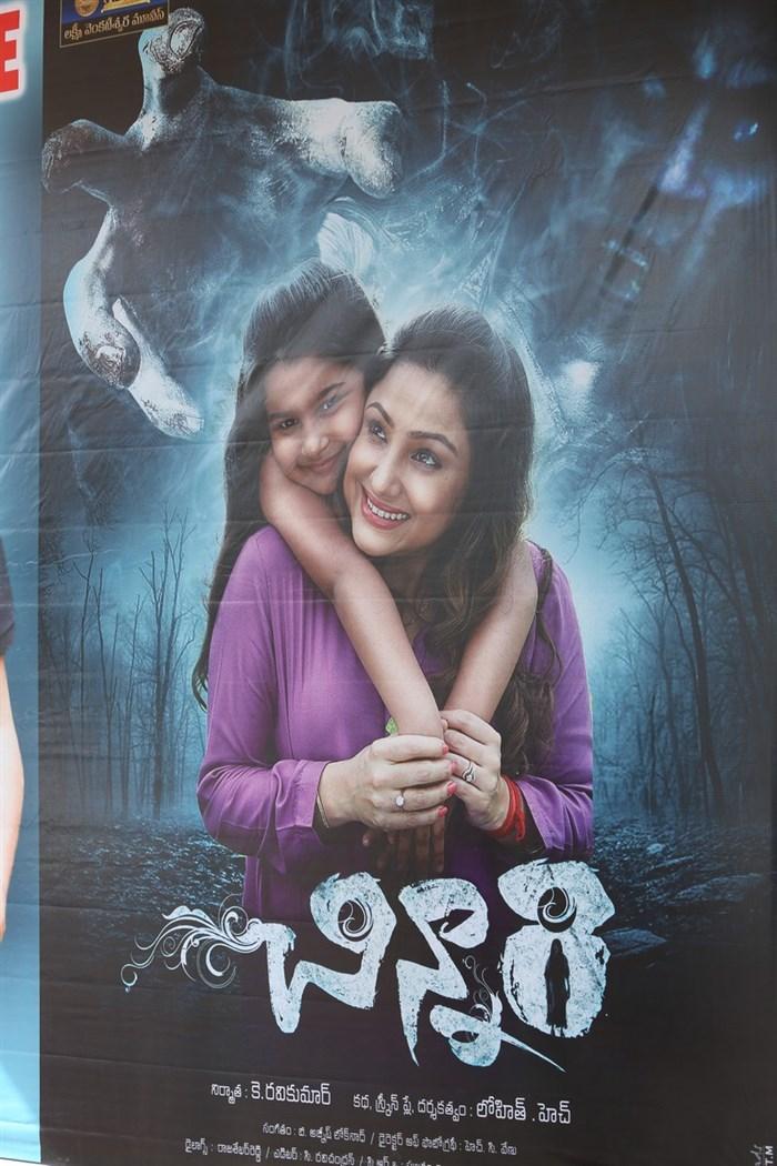 chinnari chetana telugu movie online
