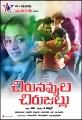 Trisha, Jiiva in Chirunavvula Chirujallu Movie Posters