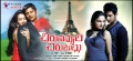 Chirunavvula Chirujallu Movie Wallpapers