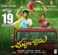 Chuttalabbayi Movie Release August 19th Posters