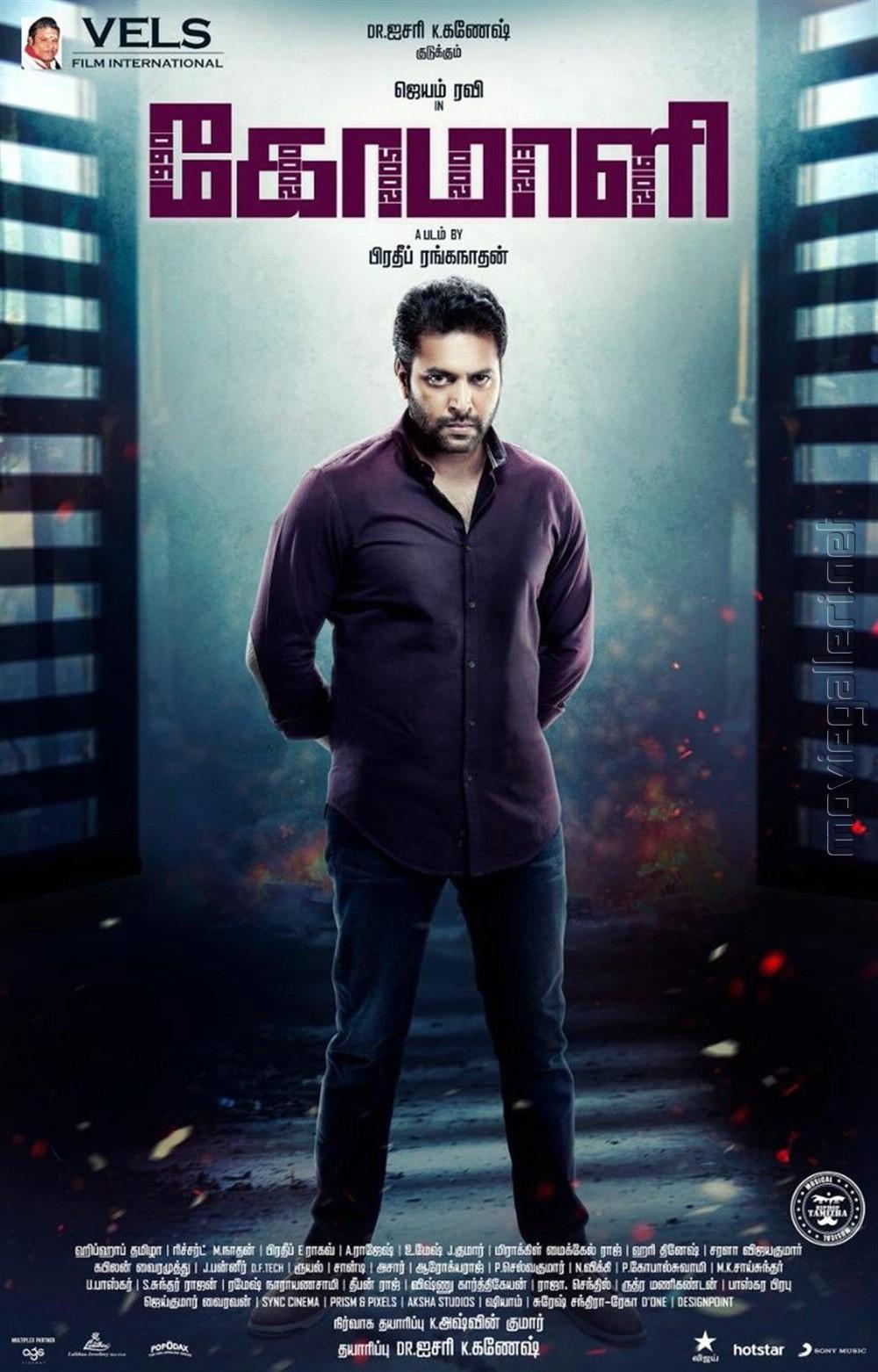 Actor Jayam Ravi Komali Movie Posters