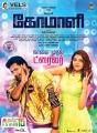 Jayam Ravi, Kajal Agarwal in Comali Movie Release Posters