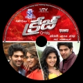 Arya, Hansika, Anjali in Crazy Movie Audio Launch Cover