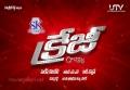 Arya's Crazy Telugu Movie Logo Posters