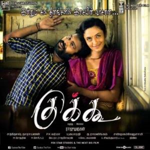 Dinesh, Malavika Sai in Cuckoo Movie Audio Release Posters