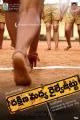 Dakshina Madya Railway Jattu Telugu Movie Posters