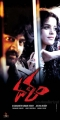Naveen Chandra, Piaa Bajpai in Dalam Movie Posters