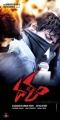 Dhalam Telugu Movie Posters