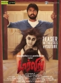 Nikki Galrani, GV Prakash in Darling Tamil Movie First Look Posters