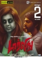 Nikki Galrani, GV Prakash Kumar in Darling Movie Release Posters
