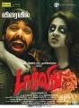 GV Prakash Kumar, Nikki Galrani in Darling Movie Release Posters