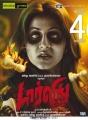 Actress Nikki Galrani n Darling Movie Release Posters