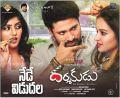 Eesha, Ashok, Pujita in Darshakudu Movie Release Today Posters