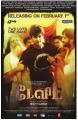 Tamil Actor Jeeva in David Movie Release Posters