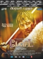 Actor Jiiva in David Movie Release Posters
