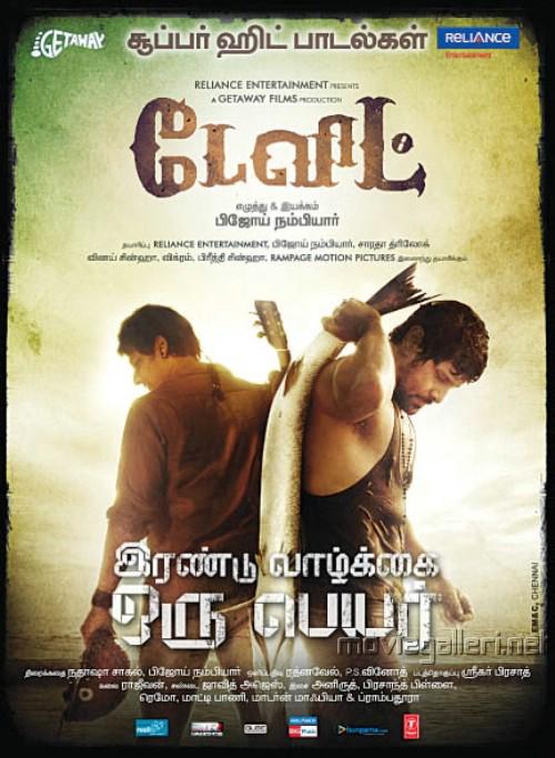 Picture 380826 | Jiia, Vikram in David Tamil Movie Posters ...