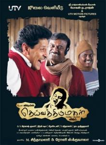 Deiva Thirumagal Tamil Movie Release Posters