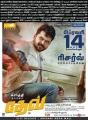 Karthi DEV Movie Release Posters