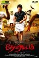 Hero Gautham Karthik in Devarattam Movie Posters HD