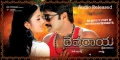 Srikanth, Vidisha in Devaraya Movie HD Wallpapers
