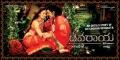 Srikanth, Meenakshi Dikshit in Devaraya Movie Wallpapers