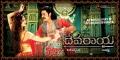 Srikanth, Meenakshi Dixit in Devaraya Movie Wallpapers