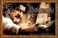 Devaraya Telugu Movie Wallpapers