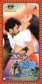 Tanish, Sana Oberoi in Devdas Style Marchadu Movie Posters