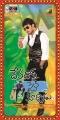 Actor Tanish in Devdas Style Marchadu Movie Posters