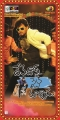 Devdas Style Marchadu Movie Posters
